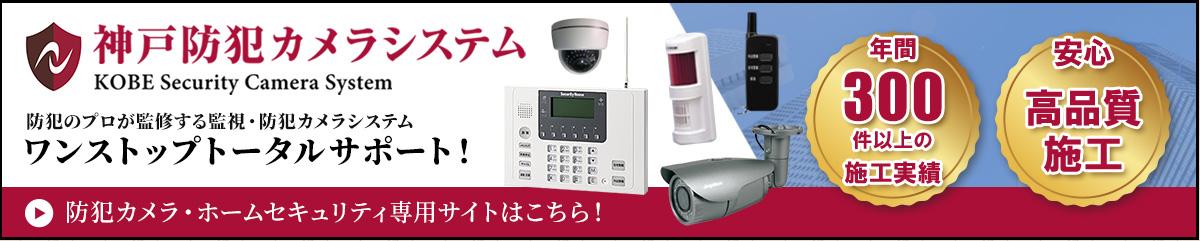 神戸防犯カメラシステム