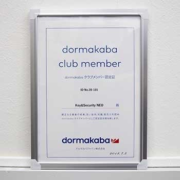 資格・加盟登録