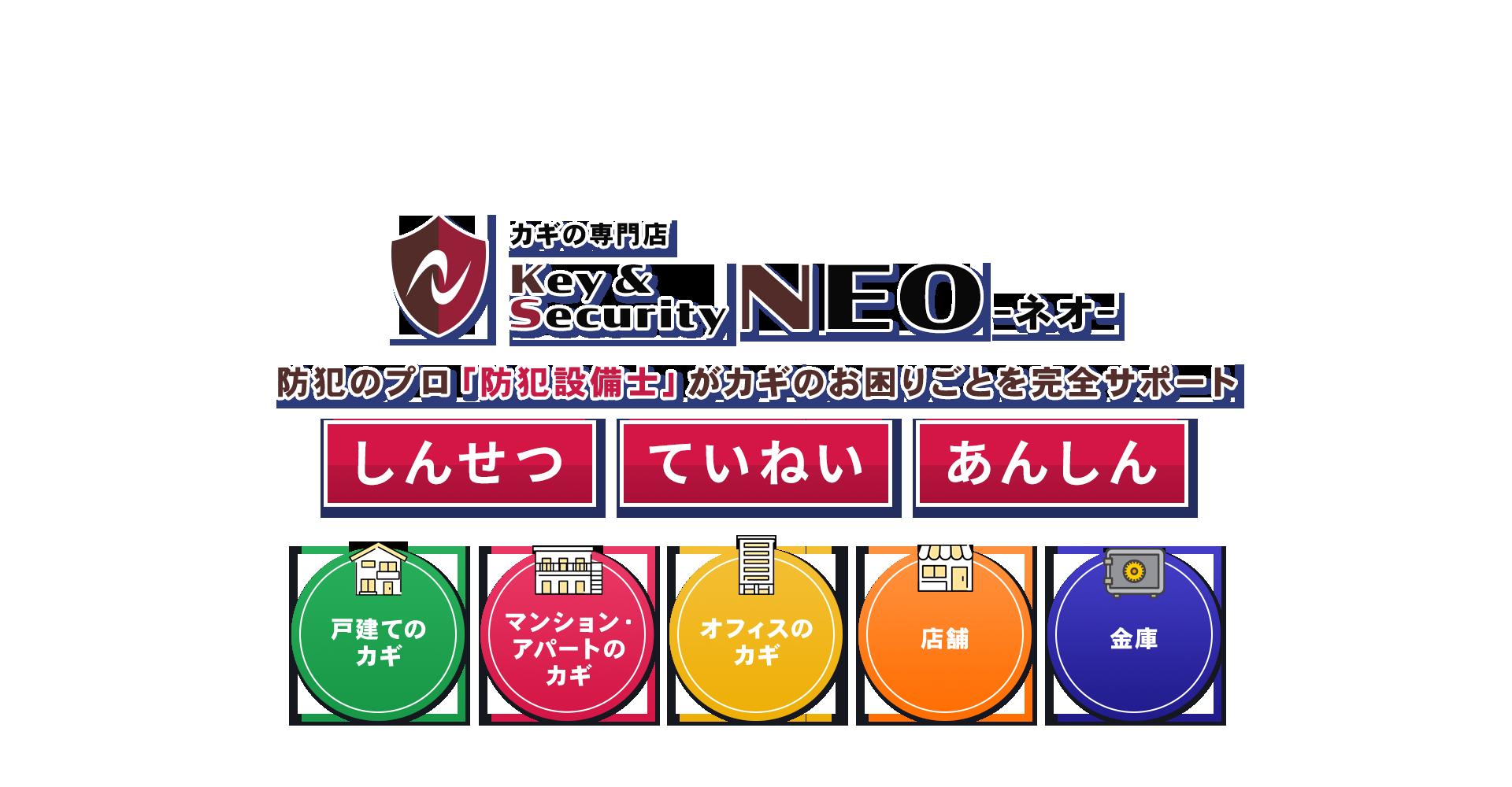 カギの専門店 NEO-ネオ-