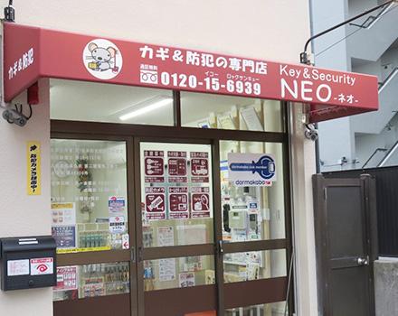 阪神「岩屋駅」徒歩3分実店舗がある安心感