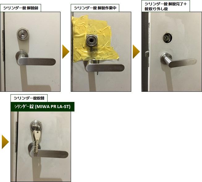 東急リバブル・破錠+シリンダー取替