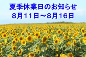 2018夏季休業日のお知らせ