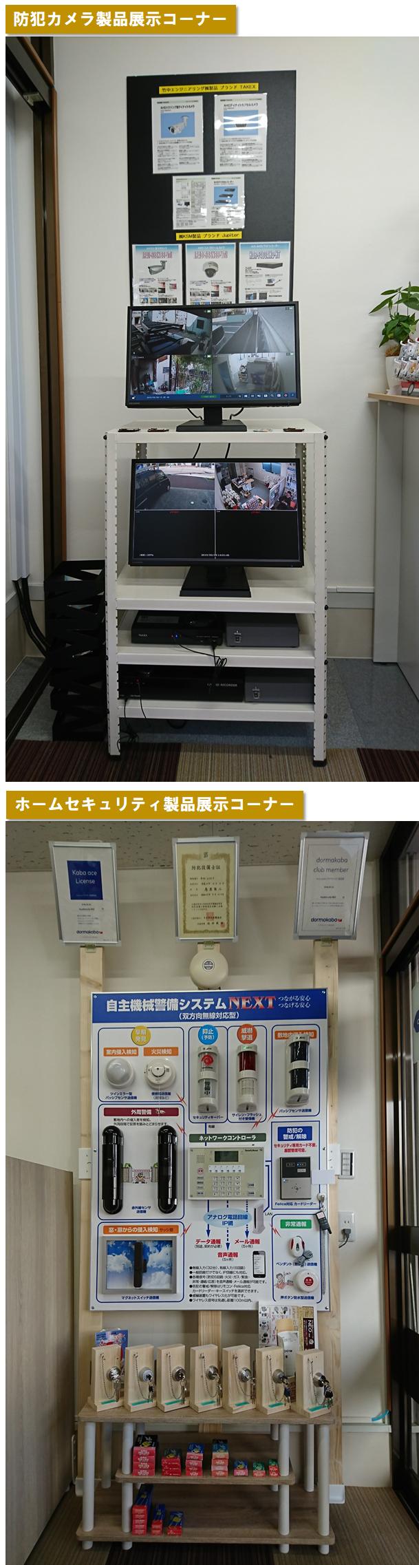 防犯カメラ・ホームセキュリティ製品展示コーナー