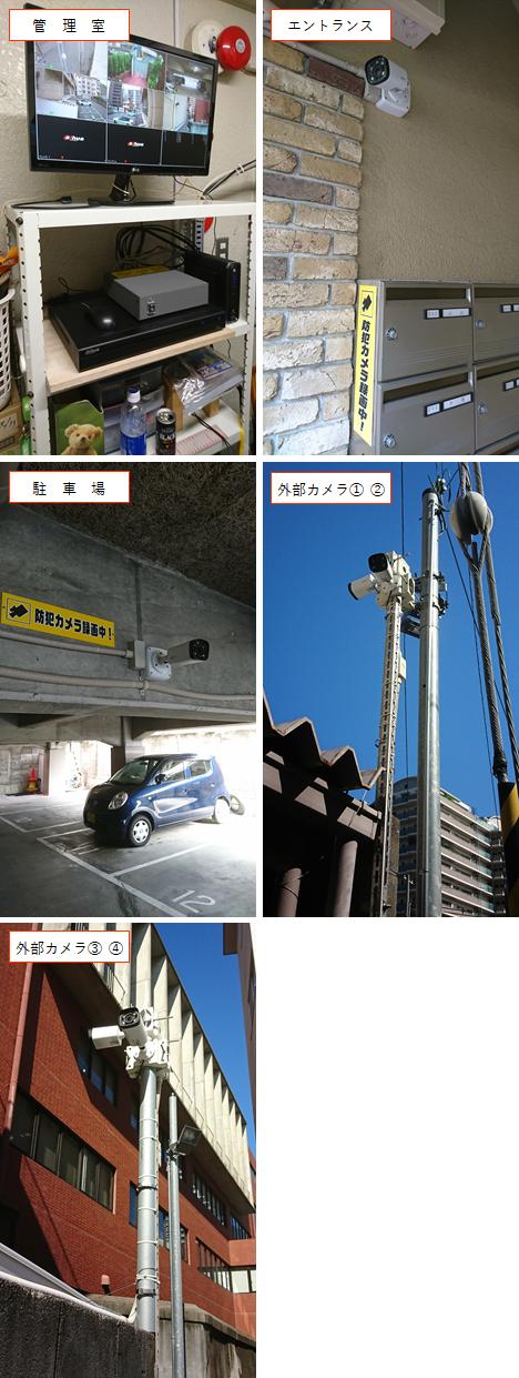 パールハイツ山雅・防犯カメラシステム