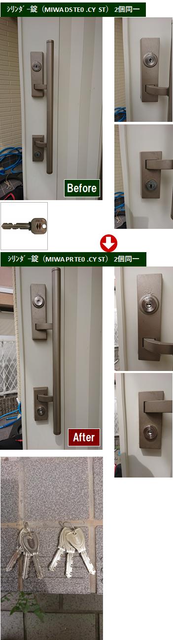 櫛田 様・灘区箕岡通